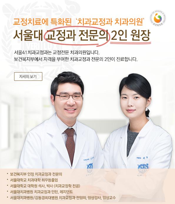 서울대 교정과 전문의 2인 원장