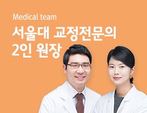 서울대 교정전문의 2인 원장