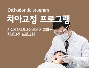 치아교정 프로그램