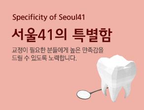 서울41의 특별함