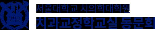 서울대학교 치의학대학원 치과교정학교실 동문회 로고