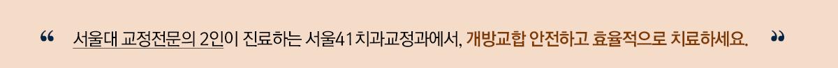 서울대 교정전문의 2인이 진료하는 서울41치과교정과에서, 개방교합 안전하고 효율적으로 치료하세요.