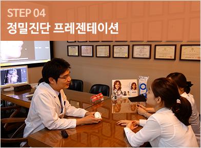 STEP 04 정밀진단 프레젠테이션